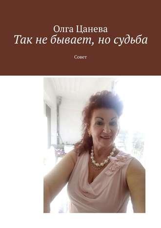Олга Цанева, Так небывает, носудьба. Совет