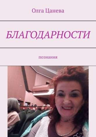 Олга Цанева, Благодарности. Познания
