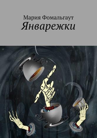 Мария Фомальгаут, Январежки