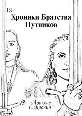 Араксис Пронин, Хроники Братства Путников. История винкарнациях