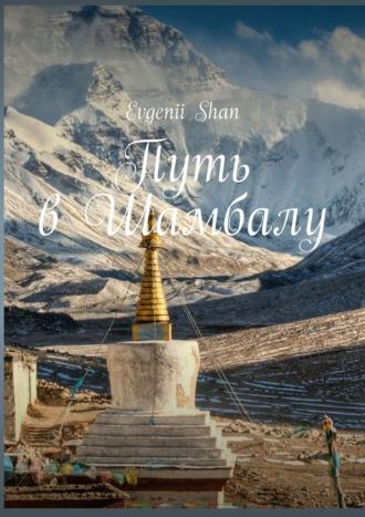 Evgenii Shan, Путь вШамбалу