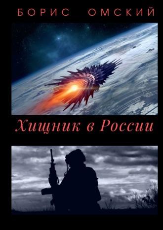 Борис Омский, Хищник вРоссии