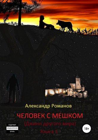 Александр Романов, Человек с мешком