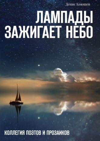 Денис Коюшев, Лампады зажигаетнебо