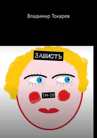 Владимир Токарев, Зависть. ТМ-10