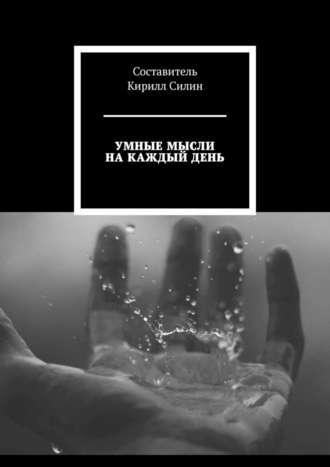 Юрий Силин, Умные мысли накаждыйдень