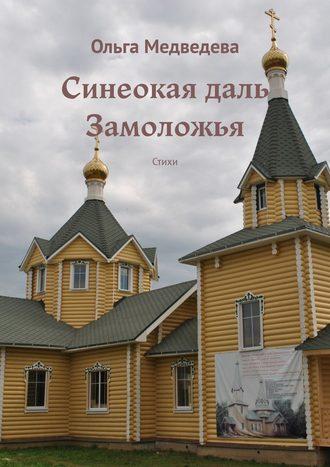 Ольга Медведева, Синеокая даль Замоложья. Стихи