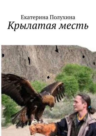 Екатерина Полухина, Крылатая месть