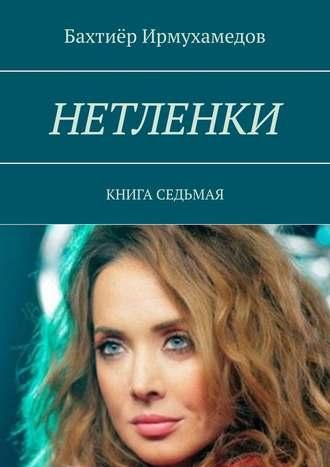 Бахтиёр Ирмухамедов, Нетленки. Книга седьмая
