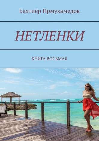 Бахтиёр Ирмухамедов, Нетленки. Книга восьмая
