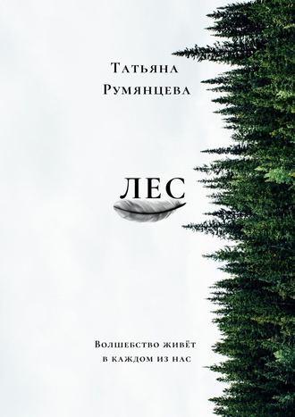 Татьяна Румянцева, Лес. Волшебство живёт вкаждом изнас