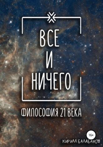 Кирилл Балабанов, Всё и ничего