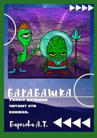 Алевтина Бартова, Барабашка! Умные детишки читают эти книжки!