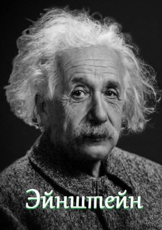 В. Жиглов, Эйнштейн. Цитаты и афоризмы