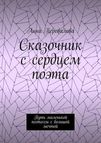 Анна Перевалова, Сказочник ссердцем поэта. Путь маленькой поэтессы сбольшой мечтой