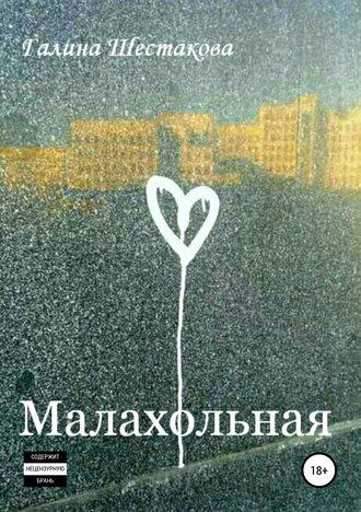 Галина Шестакова, Малахольная