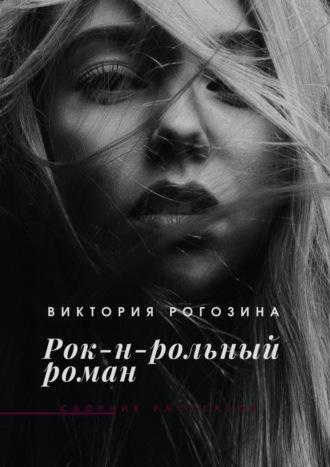 Виктория Рогозина, Рок-н-рольный роман