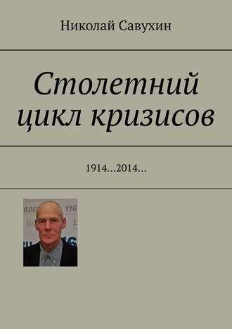 Николай Савухин, Столетний цикл кризисов. 1914…2014…