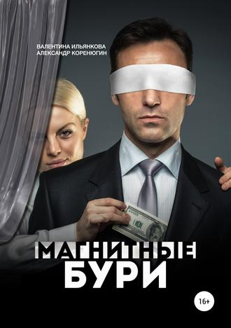 Александр Коренюгин, Валентина Ильянкова, Магнитные бури