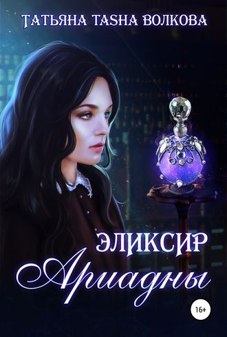 Татьяна Волкова, Эликсир Ариадны