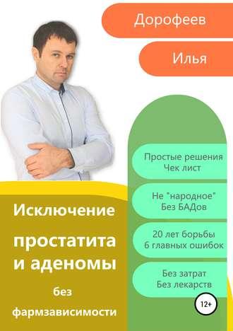 Илья Дорофеев, Исключение простатита и аденомы без фармзависимости