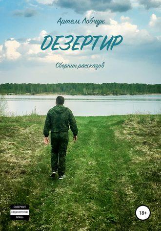 Артем Лобчук, Дезертир. Сборник рассказов