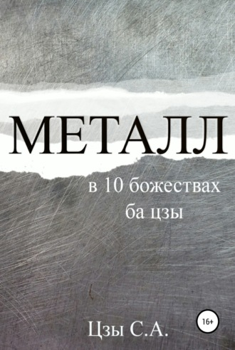 Сергей Цзы, Металл в 10 божествах ба цзы