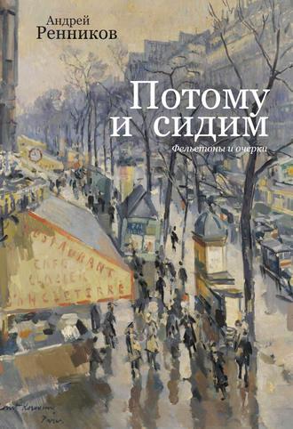 Андрей Ренников, Потому и сидим (сборник)