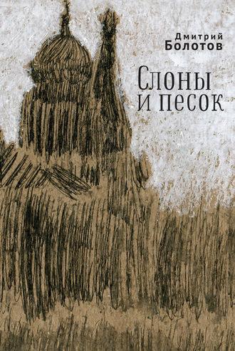 Дмитрий Болотов, Слоны и песок