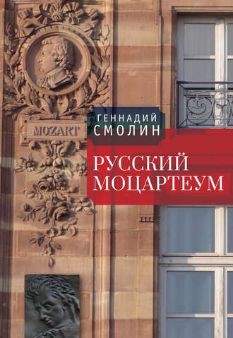Геннадий Смолин, Русский Моцартеум