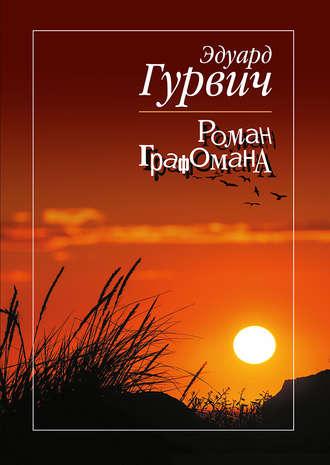 Эдуард Гурвич, Роман графомана