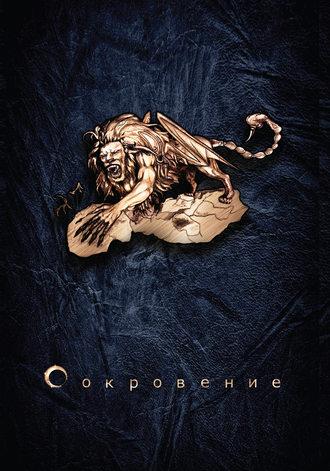 Мгер Оганесян, Сокровение. Книга 1. Сказания кровавой дани