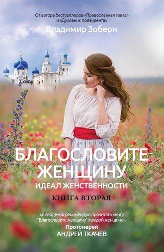 Владимир Зоберн, Благословите женщину. Идеал женственности. Книга вторая