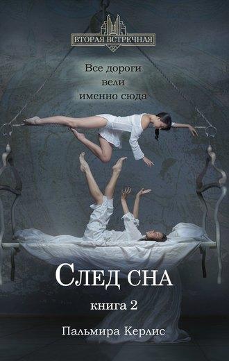 Пальмира Керлис, След сна. Книга 2