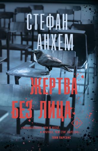 Стефан Анхем, Жертва без лица