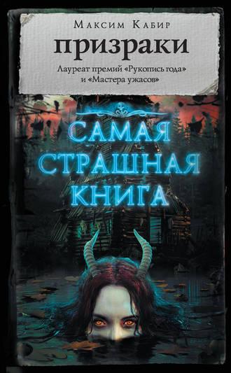Максим Кабир, Призраки (сборник)