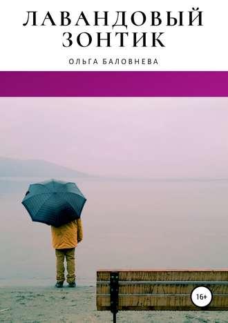 Ольга Баловнева, Лавандовый зонтик