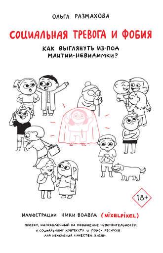 Ольга Размахова, Социальная тревога и фобия