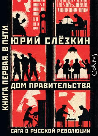 Юрий Слёзкин, Дом правительства. Сага о русской революции. Книга первая. В пути