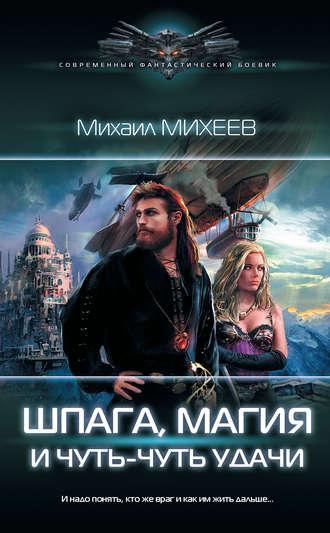 Михаил Михеев, Шпага, магия и чуть-чуть удачи