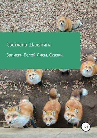 Светлана Шаляпина, Записки Белой Лисы. Сказки