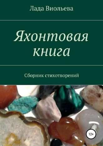 Лада Виольева, Яхонтовая книга