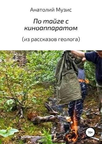 Анатолий Музис, По тайге с киноаппаратом