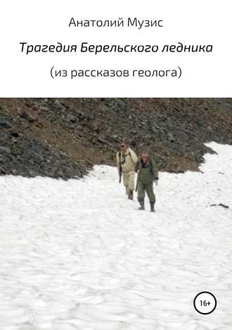Анатолий МУЗИС, Трагедия Берельского ледника