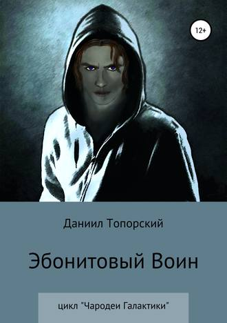 Даниил Топорский, Эбонитовый воин