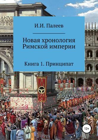 Игорь Палеев, Новая хронология Римской империи. Книга 1