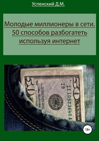Дмитрий Успенский, Молодые миллионеры в сети. 50 способов разбогатеть используя интернет