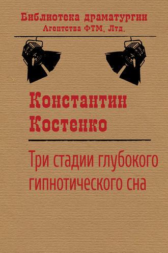Константин Костенко, Три стадии глубокого гипнотического сна