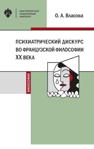 Ольга Власова, Психиатрический дискурс во французской философии XX века