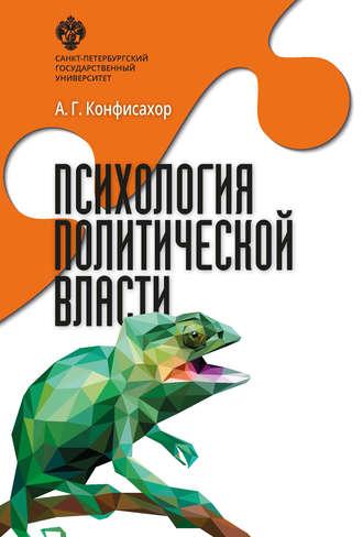 Александр Конфисахор, Психология политической власти